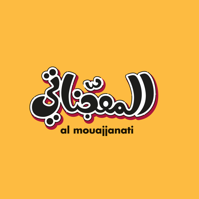Al Mouajjanati