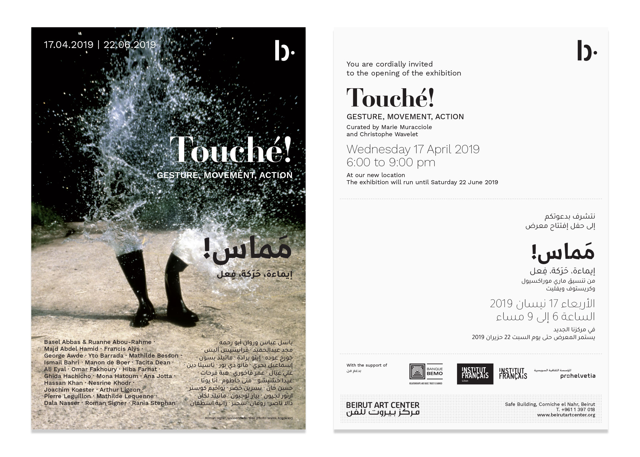 Beirut Art Center | -scope Ateliers