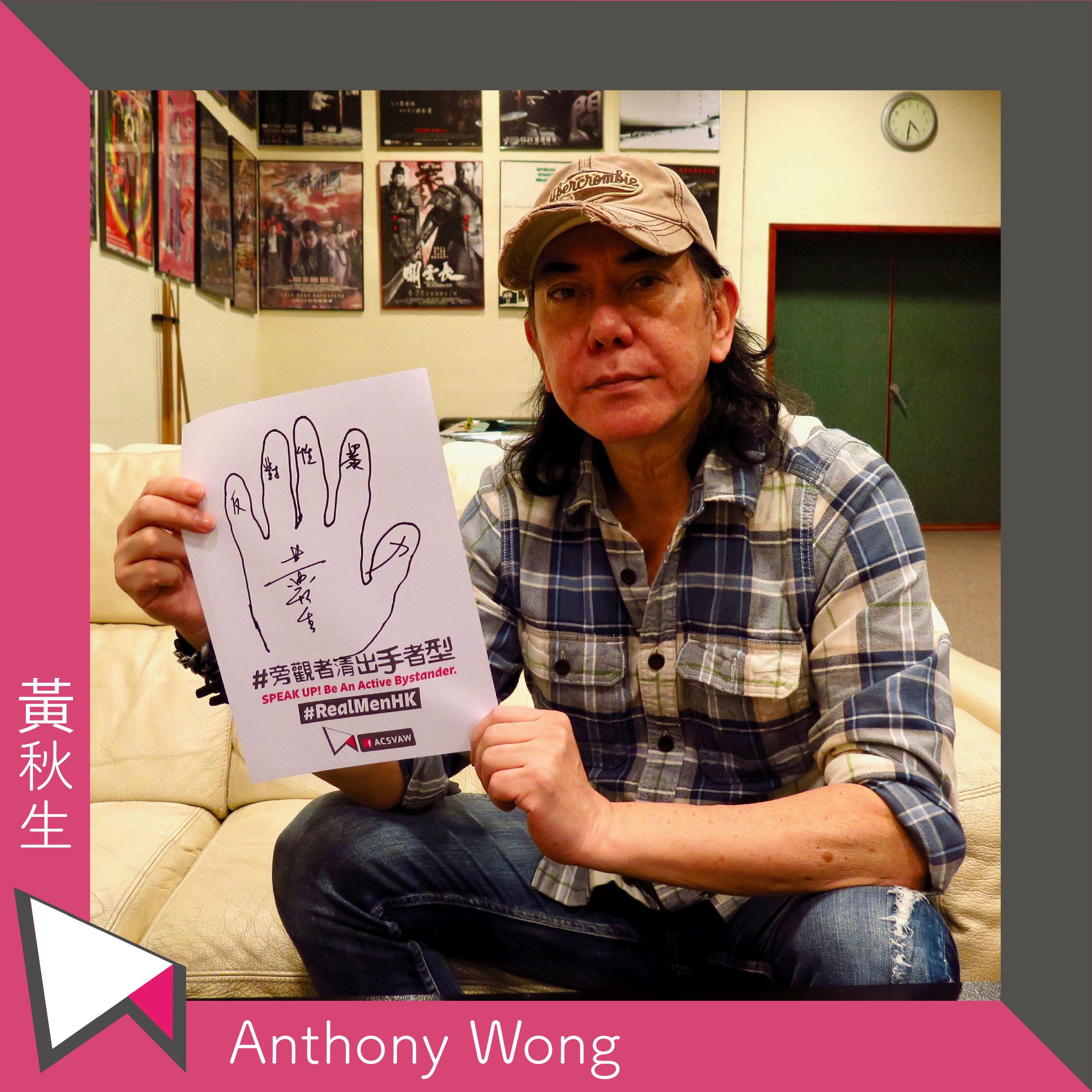 13. Anthony Wong for 16 Days_2.jpg