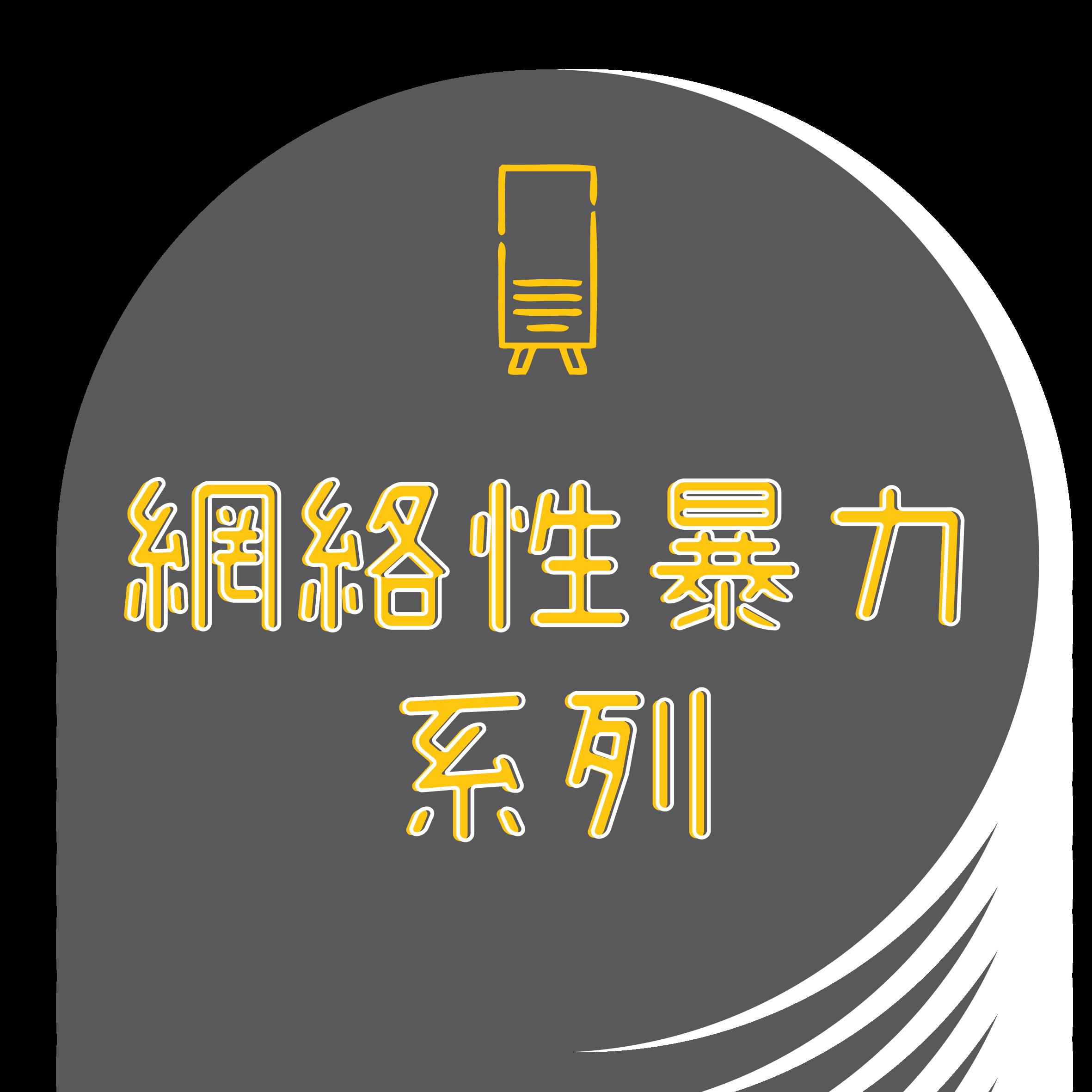 #網絡 #性暴力