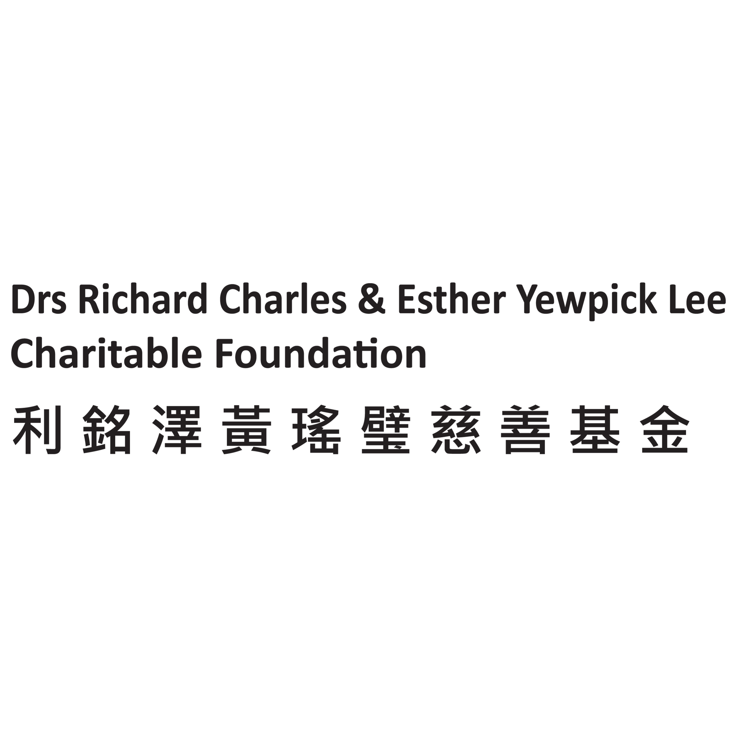 利銘澤黃瑤璧慈善基金 Drs Richard Charles & Esther Yewpick Lee Charitable Foundation
