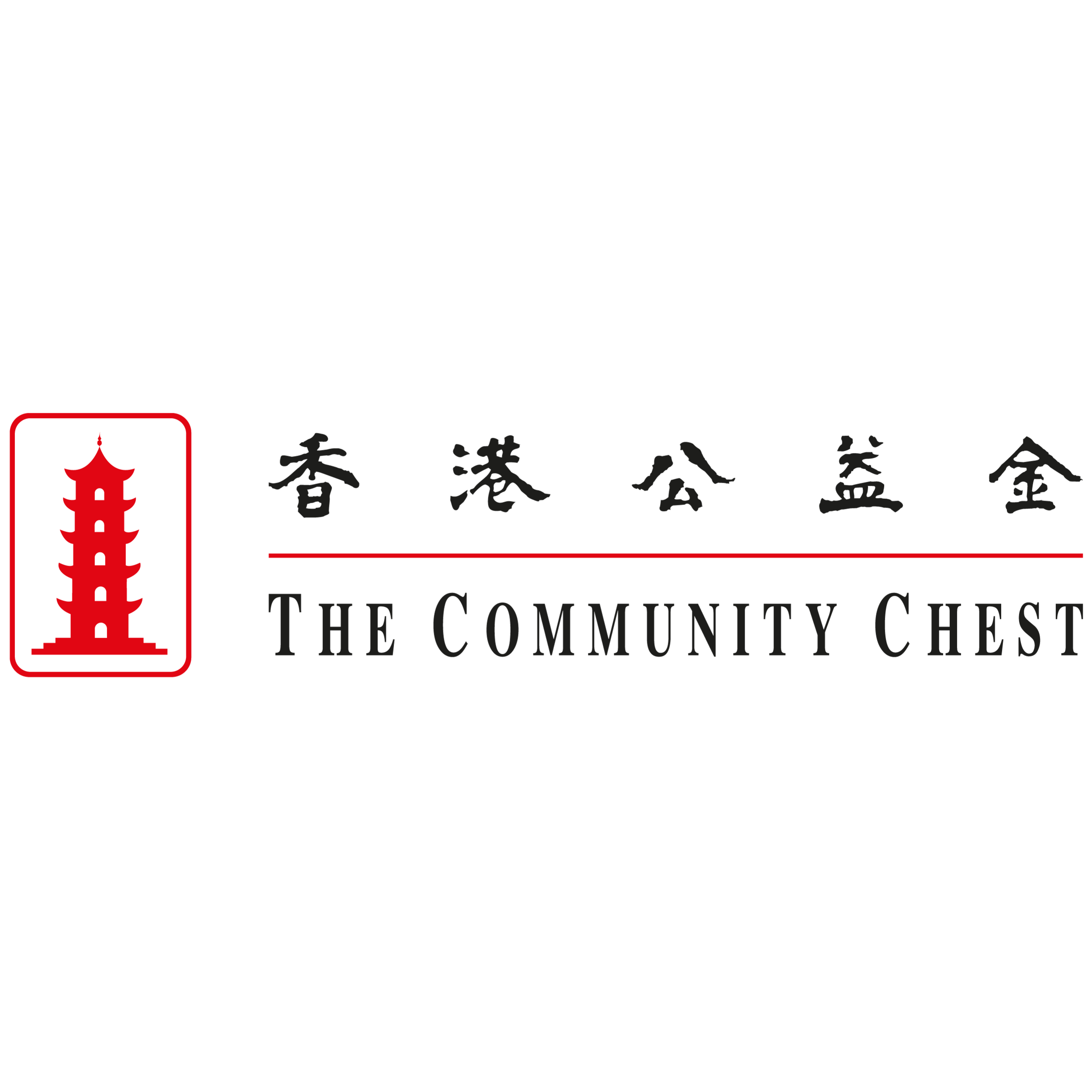 香港公益金 The Community Chest