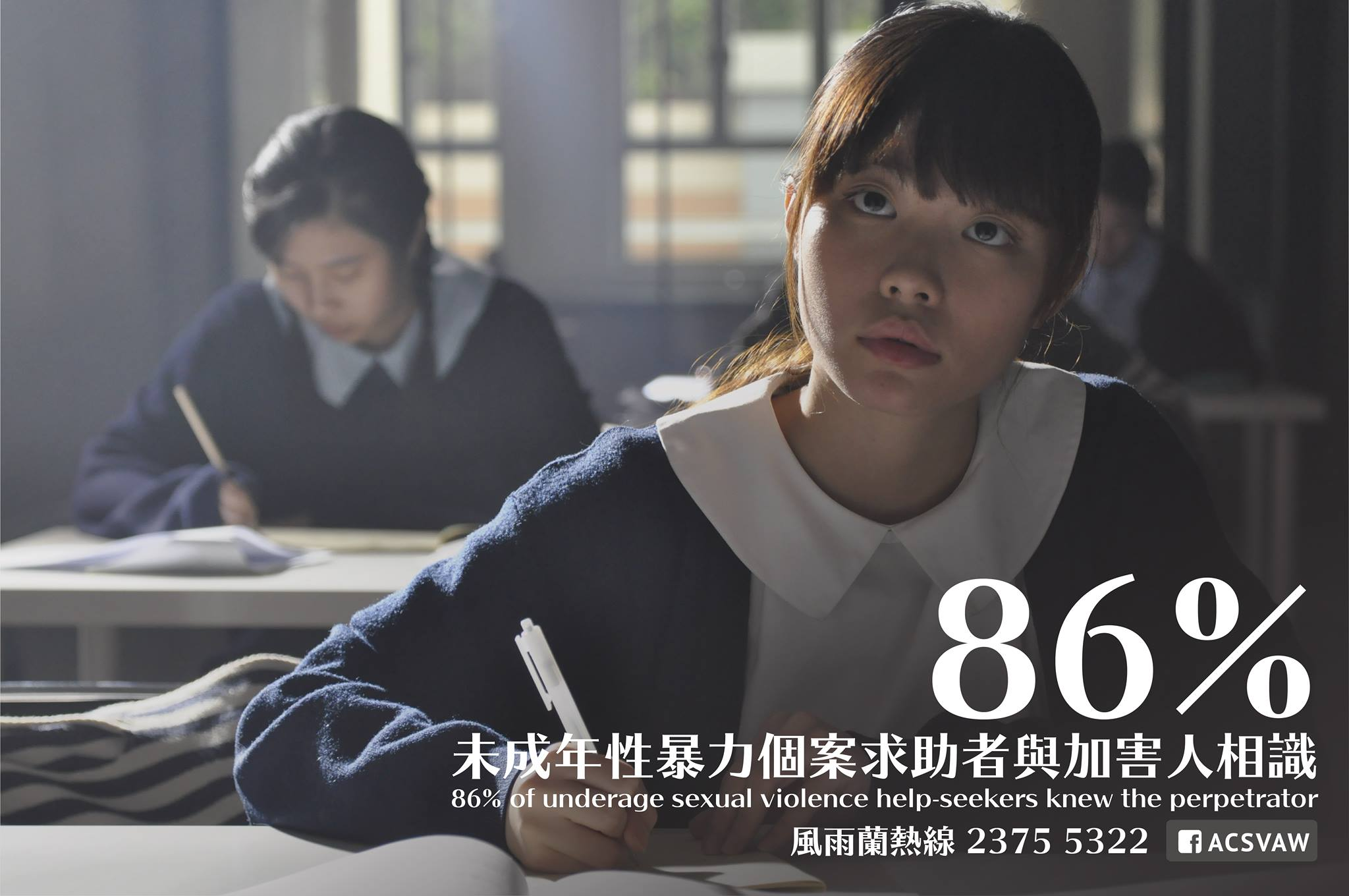 """""""Sexually assaulted by her respected teacher during high school. Live onward as if nothing had happened."""" - The first story in the 'RainLily X Best Actress' video.  Analysis of underage sexual violence cases from RainLily has shown that 86% of help-seekers knew the perpetrator. Only 7.5% of cases sought help immediately, underage victims received help after 7 years in average.  To work against underage sexual abuse, we have to be better aware of possible characteristics of sexual abuse cases against children. Introducing gender equity into education is also essential on informing adolescents and children about body boundaries and mutual respect."""