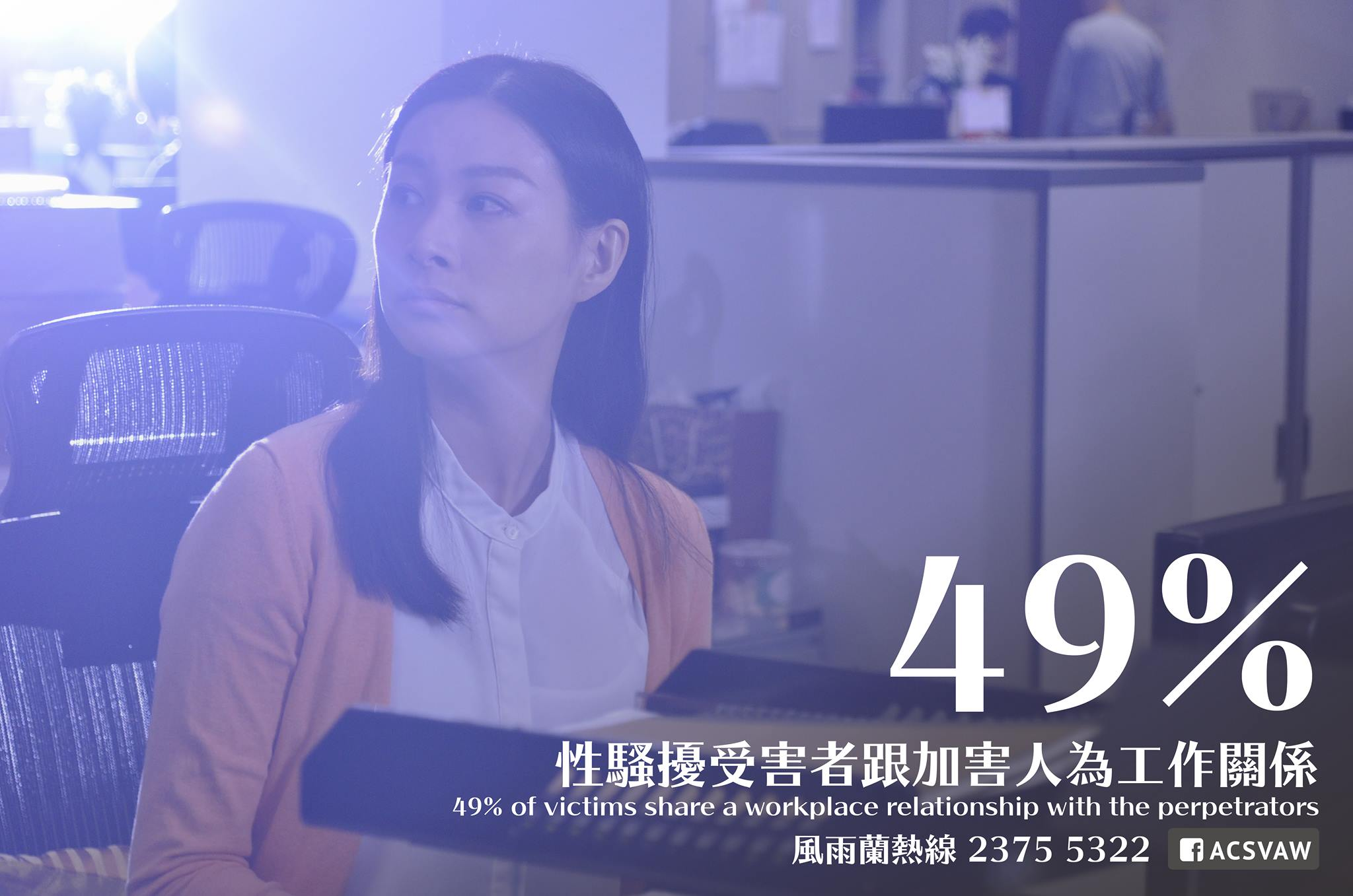 """""""Sexually harassed at work by her supervisor for many years.""""-The third story in RainLily's 'Best Actress' advert.  Sexual harassment cases had reached new high in 2015-2017, which was 1.6 times of 2012-2014. 49% of victims share a workplace relationship with the perpetrators, 41% of cases happened at workplace."""