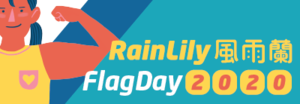 RainLily Flag Day 2020