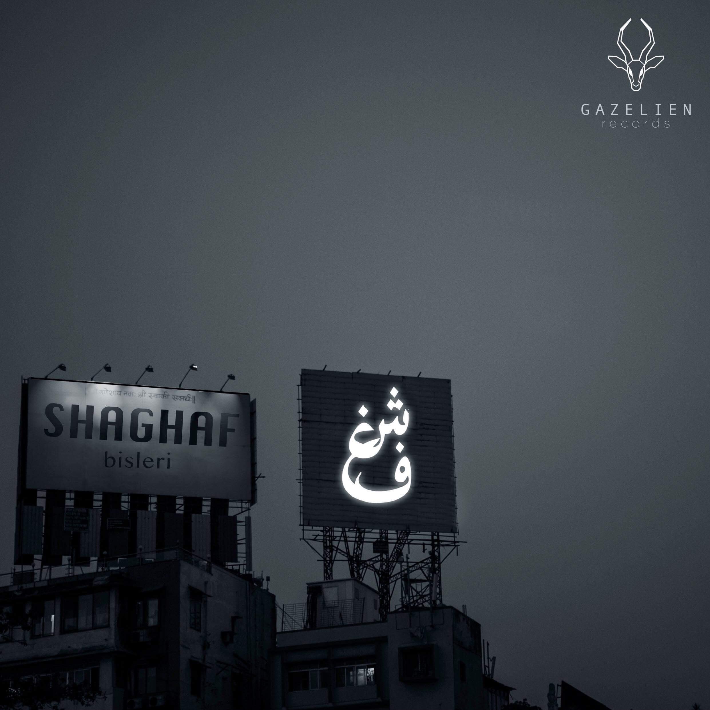 Enty Fan - Shaghaf