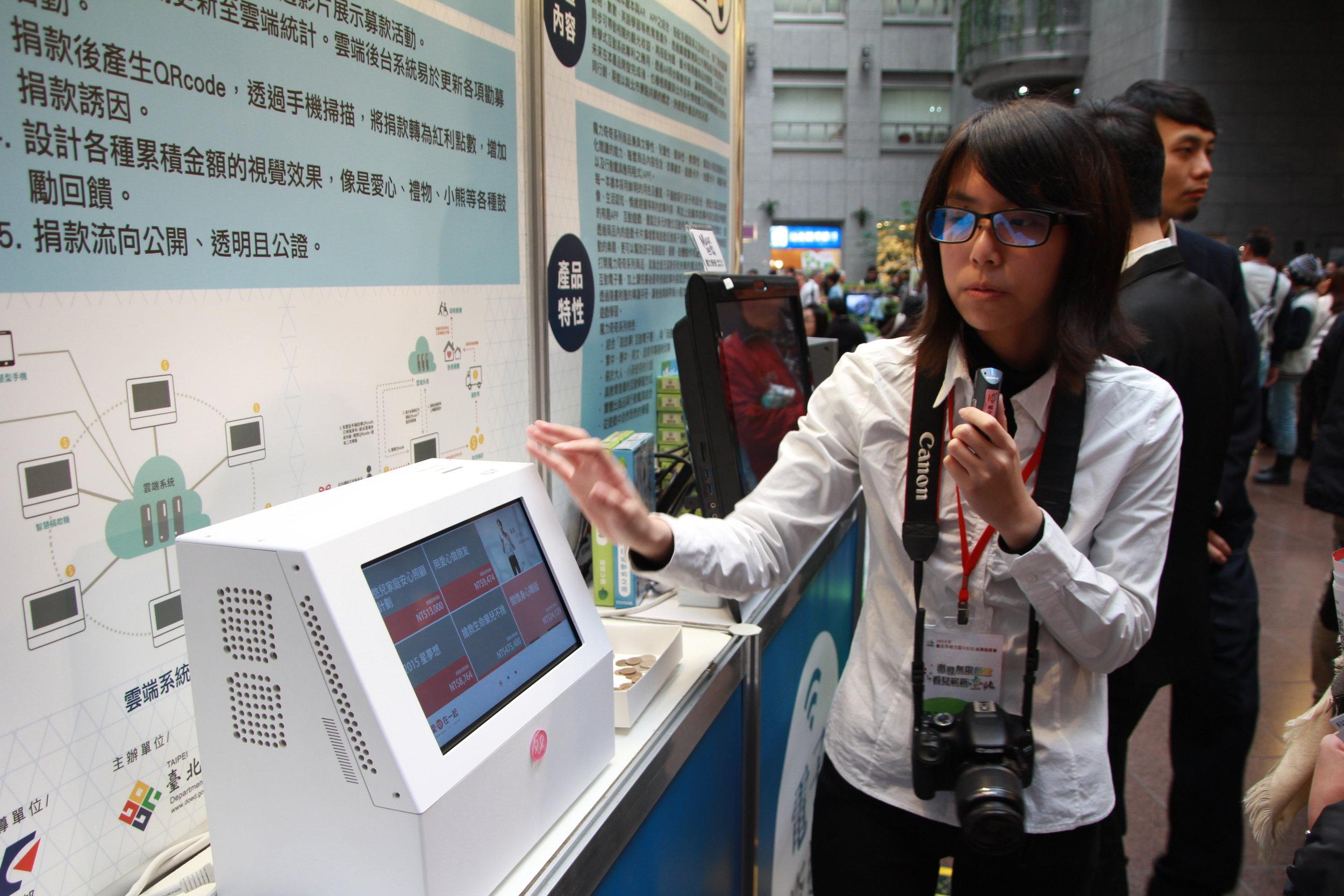 iWi 智慧捐款機於3月26日在臺北市政府一樓沈葆楨廳舉辦的成果發表會首度發表。