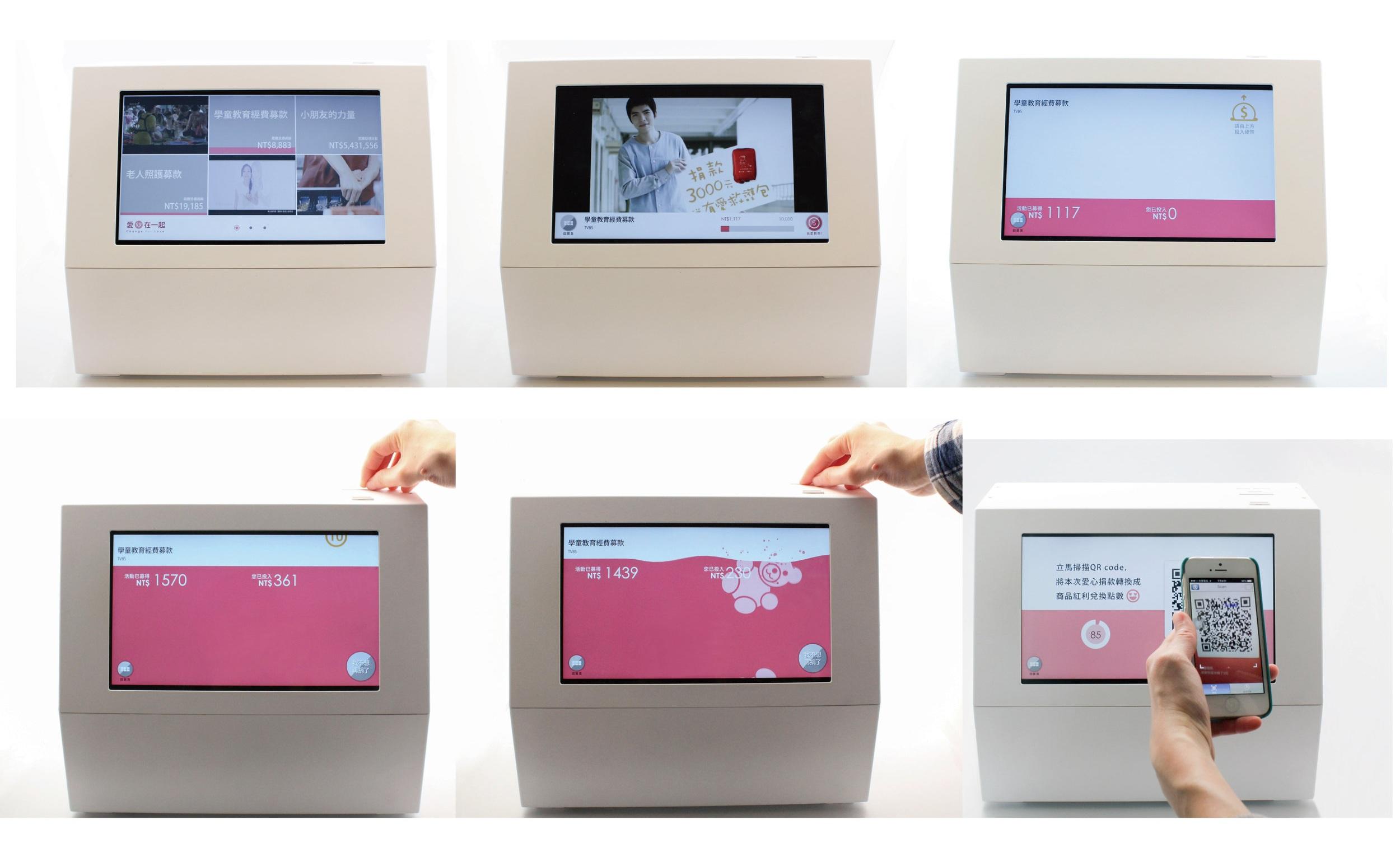 物聯捐款箱使用者介面流程。