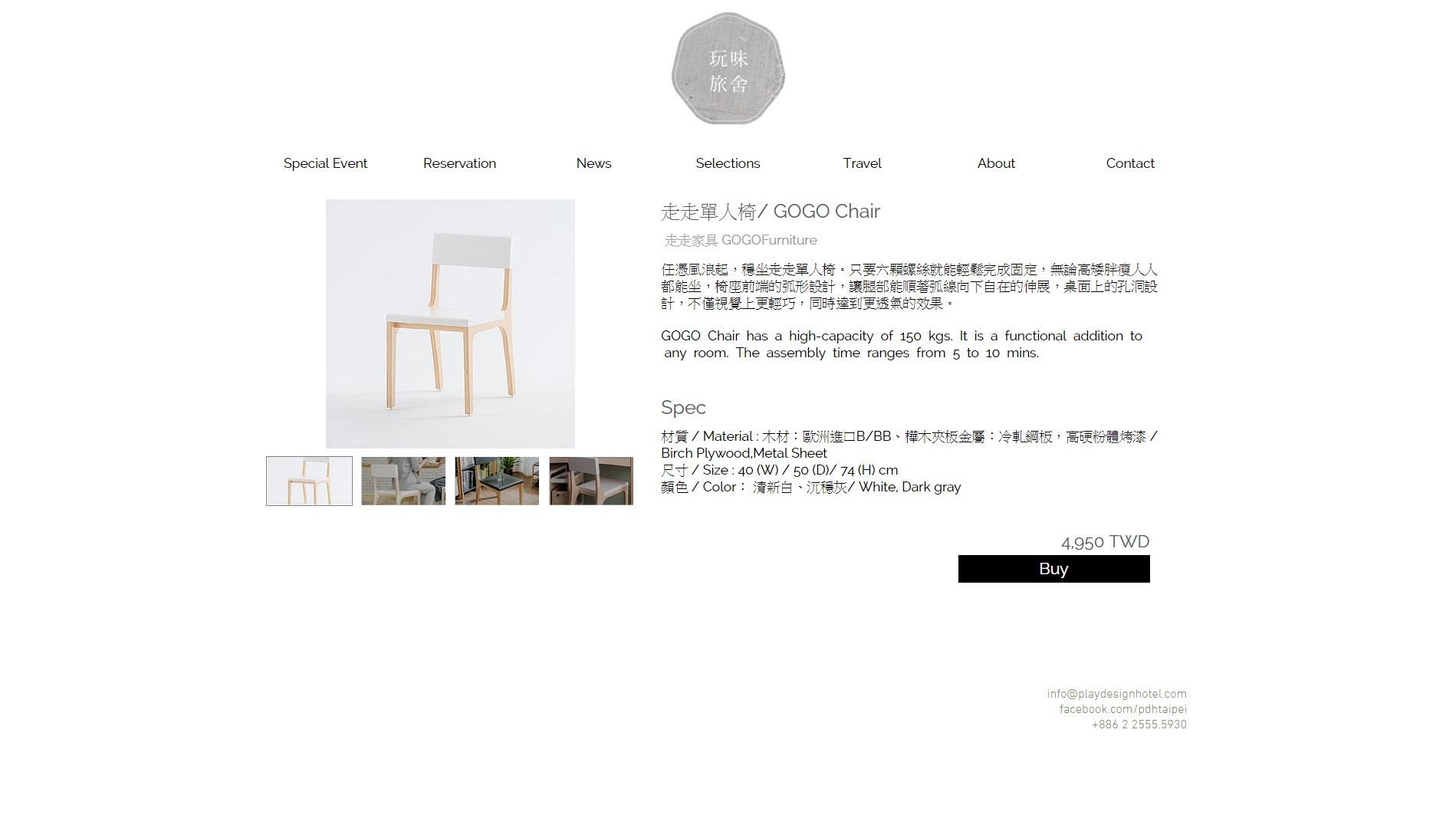 使用者在挑選的過程中,開始接觸及認識優秀的台灣設計師傢俱及傢飾作品。