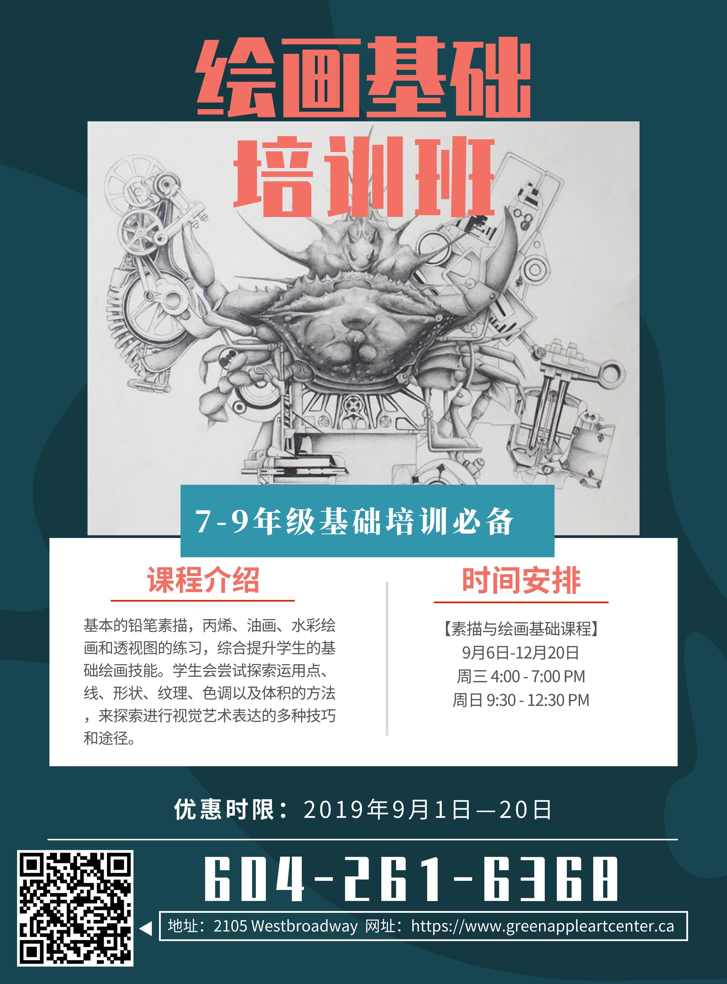 默认标题_张贴海报_2019.08.21.png