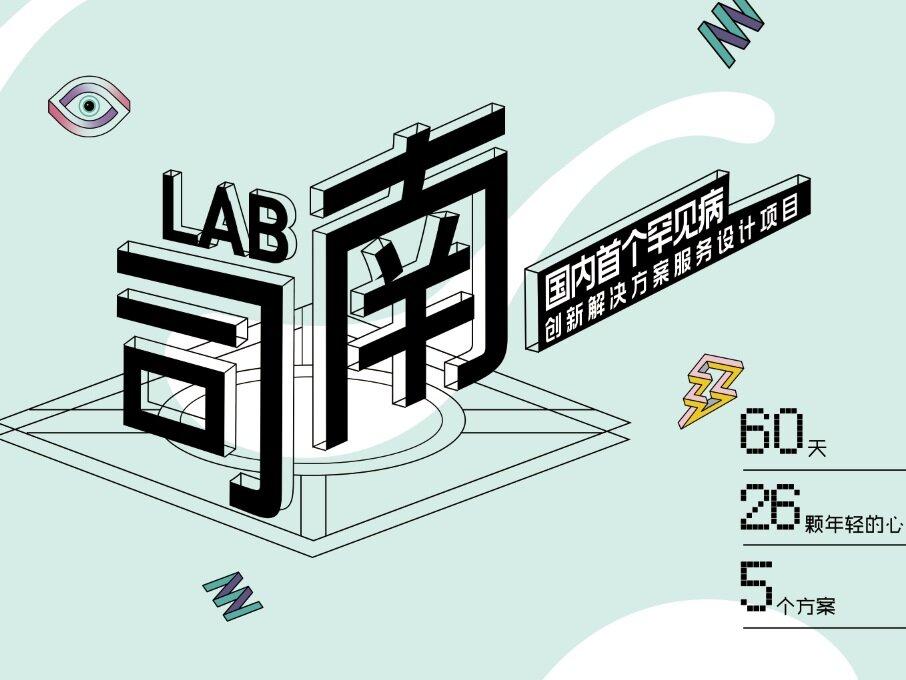 """""""司南 LAB""""——国内首个罕见病创新解决方案服务设计项目   如何让医生都不了解的罕见病被全世界关注?  #健康 for all"""