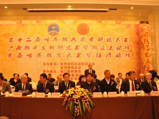 The 12th Gan Clan World Conference, held at Guilin, China, in 2013