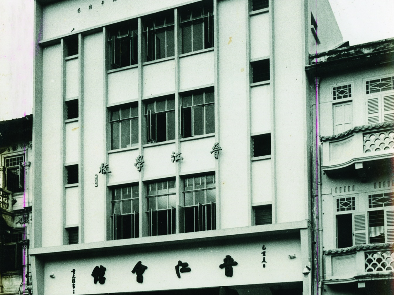 Chin Kang School