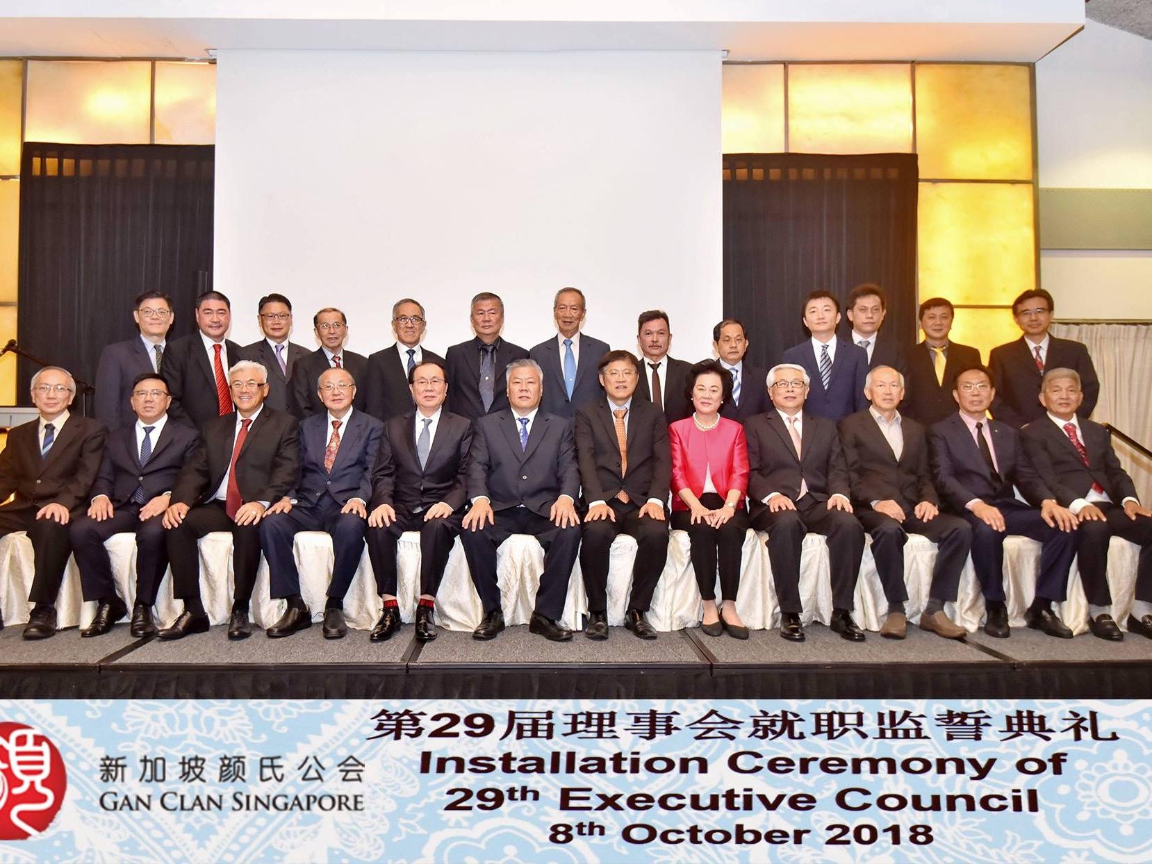 The 29th Executive Council of Gan Clan