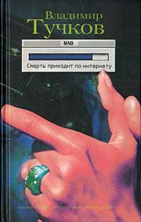Vladimir_Tuchkov__Smert_prihodit_po_internetu.jpeg