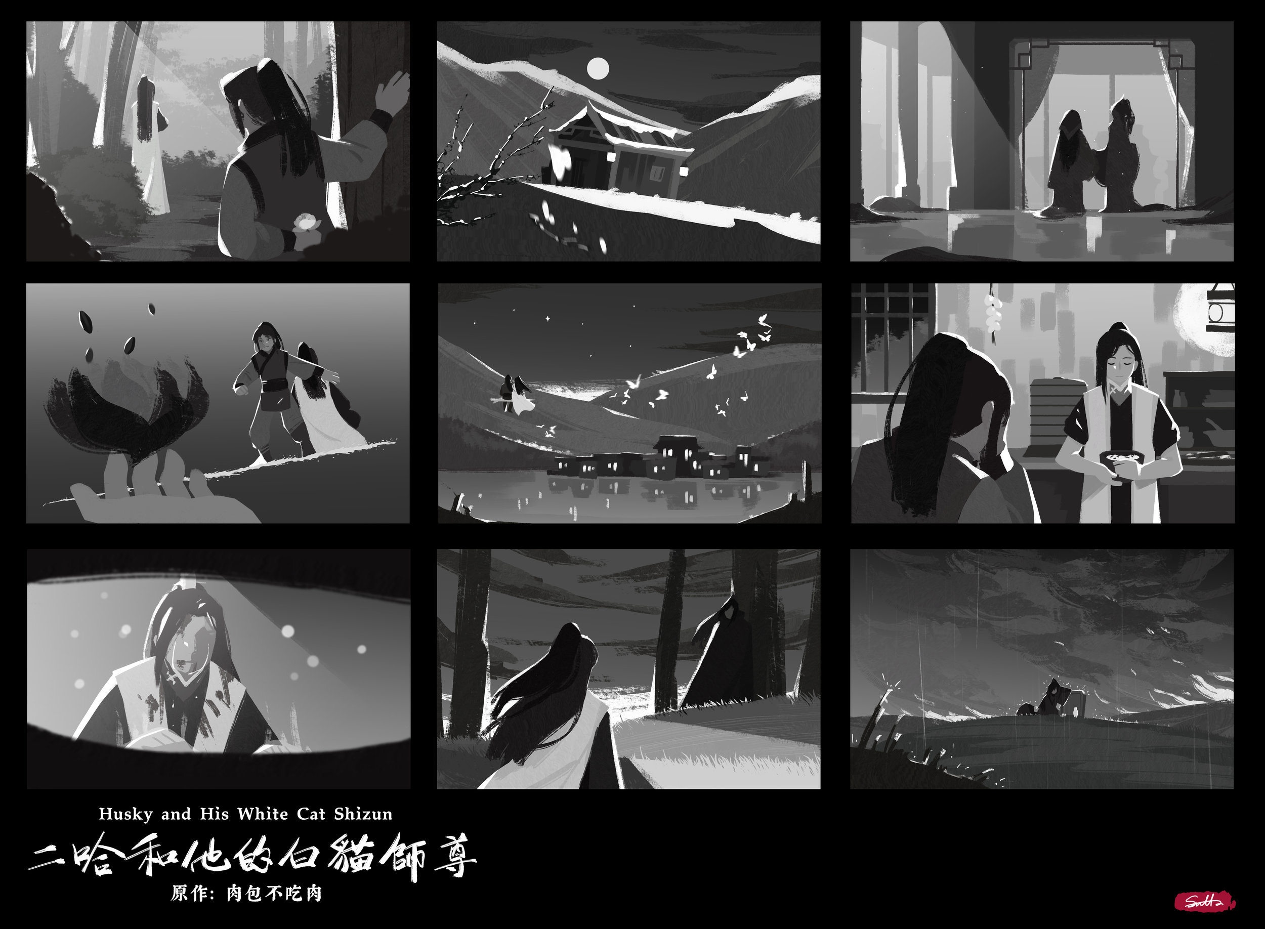 2Ha storyboard.jpg