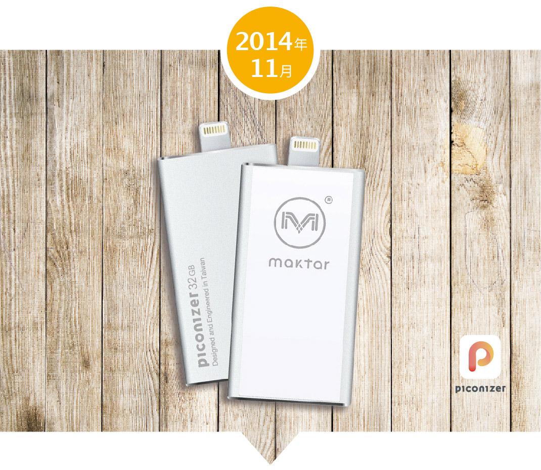 「Piconizer 1」が初登場 - 携帯に接続するだけで写真をバックアップできる商品「Piconizer1」が初登場。アメリカのクラウドファンディングサイトKickstarter で募集して,1ケ月以内で469人の支援者を達成しました。