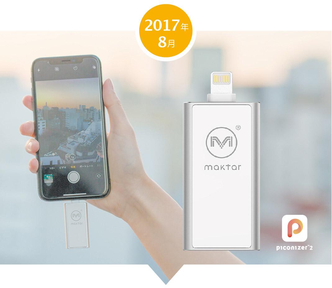 「Piconizer 2」が登場 - Piconizer 1をさらにパワーアップした「Piconizer 2」を発表。初代に比べてさらにコンパクトでお洒落になった新型は、大ヒット商品に。機能もアップグレードしてSNSの写真もバックアップできるようになりました。この年、「Taiwan100 Inovative Product adward」を受賞。