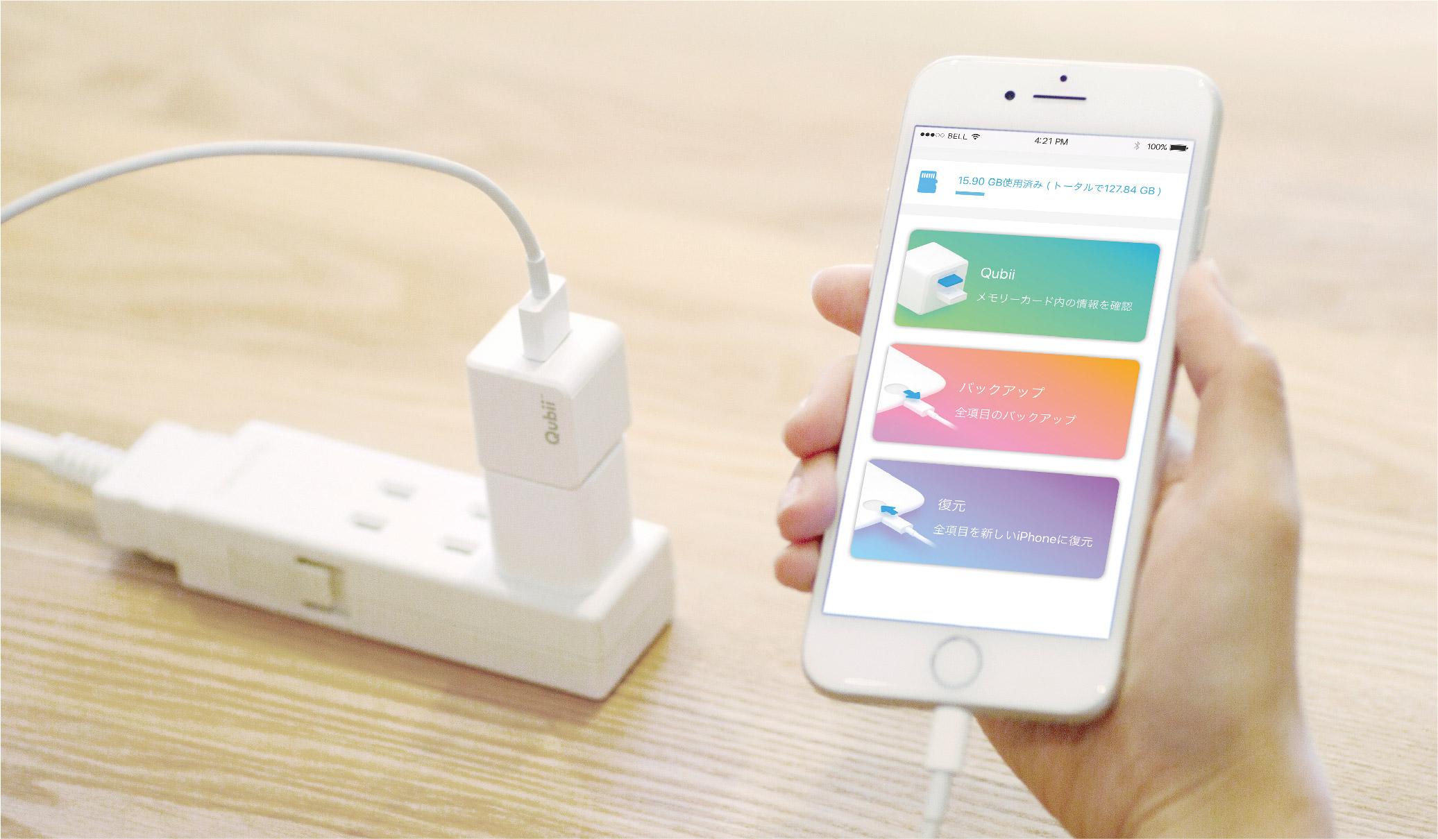 Qubii - 充電器に接続するQubiiなら、毎日の充電時に自動的にバックアップされ、バックアップ取り忘れを防げます。データはSDカードに保存するため、iPhoneの容量に合わせたカードを用意すれば、容量不足で失敗する心配もありません。