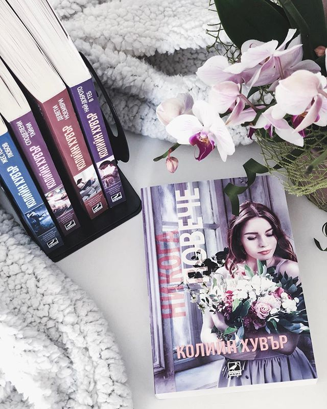 """""""All humans make mistakes. What determines a person's character aren't the mistakes we make. It's how we take those mistakes and turn them into lessons rather than excuses."""" . . . . #bookstagram #bookgram #booknerd #bookaholic #bookworld #bookaddicts #boomstagramfeature #bookphotography #colleenhoover #ibispublishers #likeforlikes"""