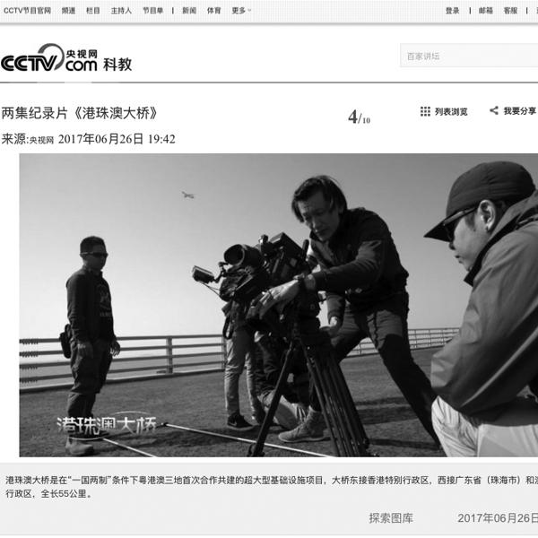 CCTV Macau Zhuhai Bridge DOP.jpg