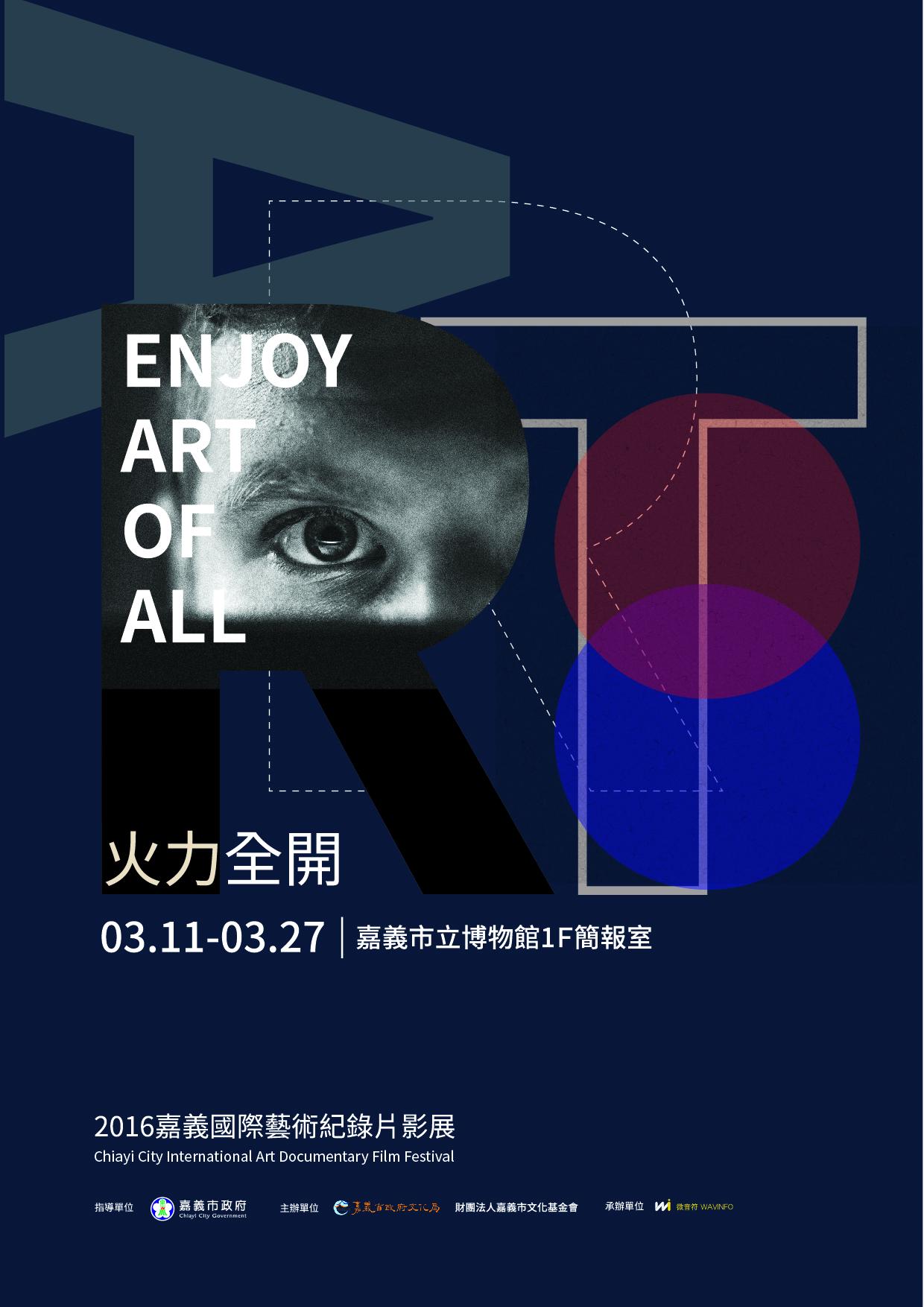 2016嘉義國際藝術紀錄片影展  火力全開