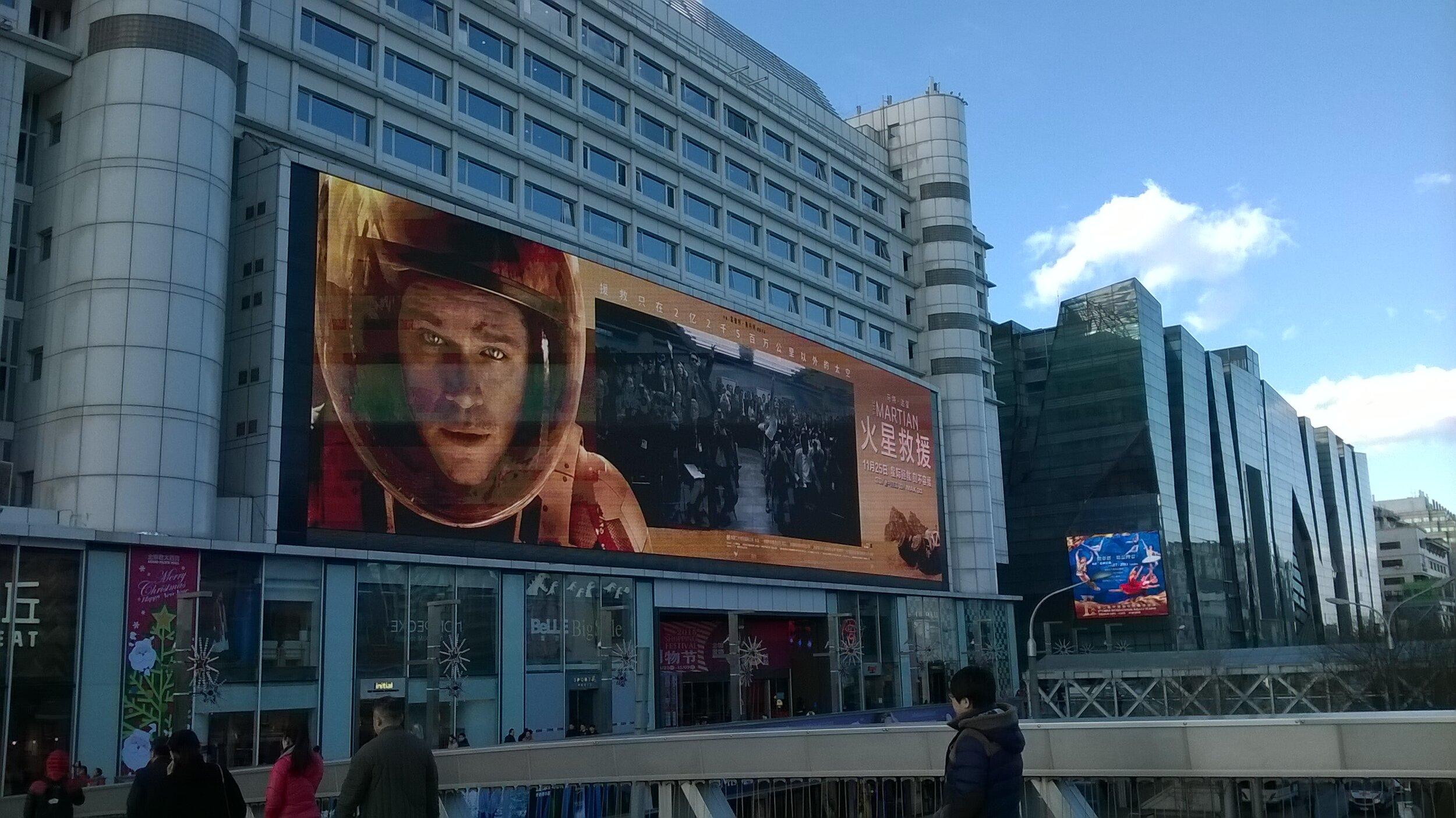 Billboard for The Martian film, Xidan, Beijing. Photo © Bob Jones