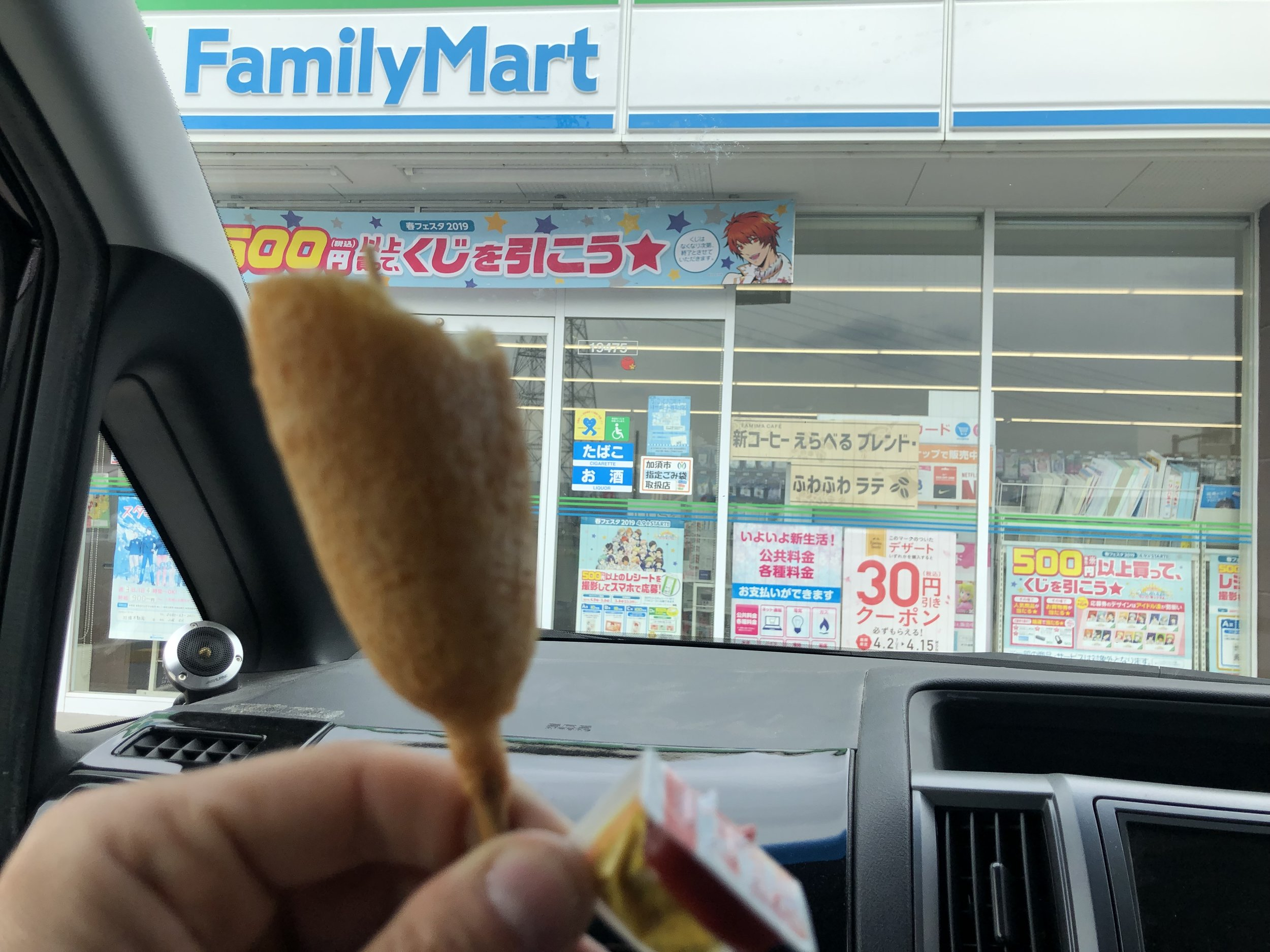 No corndog like a 7/11 or Family Mart corndog. I don't eat this shit at home, but it's too damn good here. Japan is so wild, look at the little ketchup/mustang packet. You fold it in half to break it open and then squeeze it together to dispense the perfect combo. Genius Japan, genius.