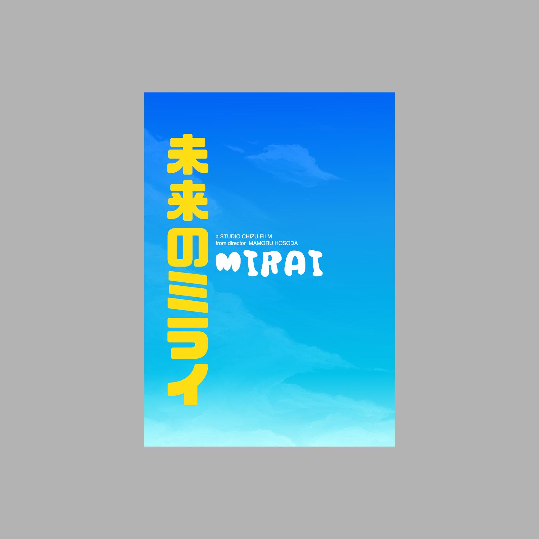 28-08-18_SFF-2018_Mirai.png