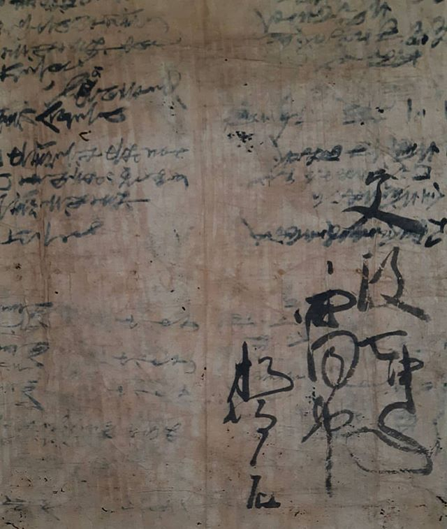 Recycled Japanese paper from the early 20th century   languages are codes, symbolic interpretations of the nature around us and within us. ⚡️