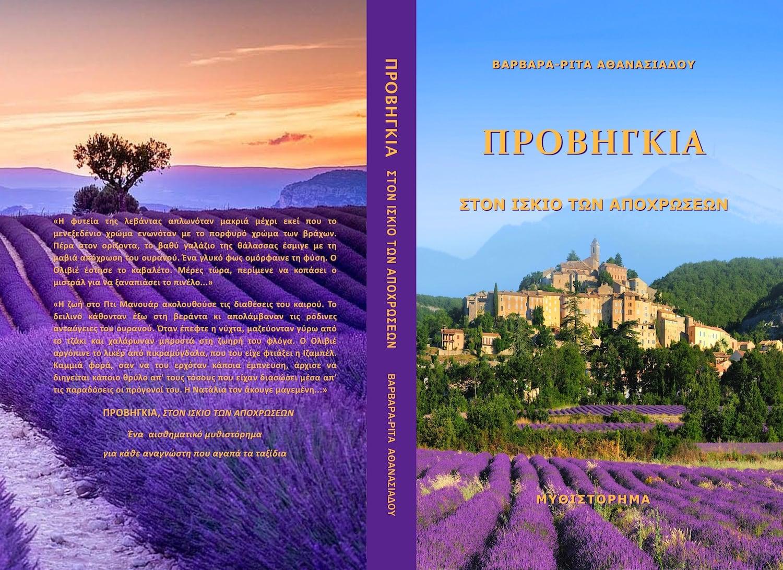 Provence - Fragrances GR.jpg