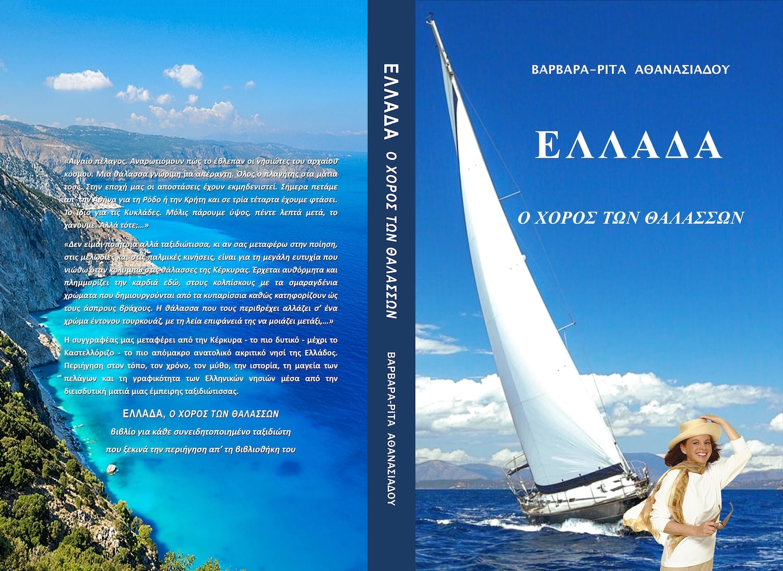 GREECE, The Dance of the Seas - GR.jpg