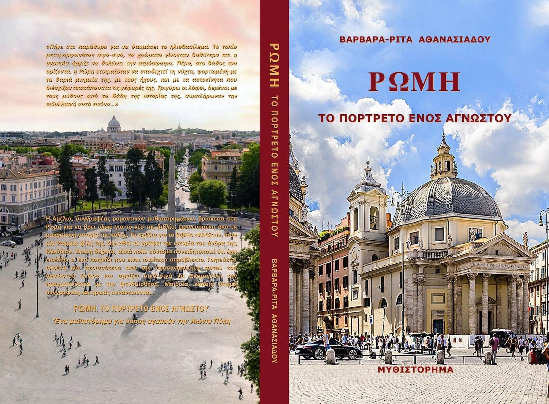ROME The Portrait of a Stranger - GR.jpg