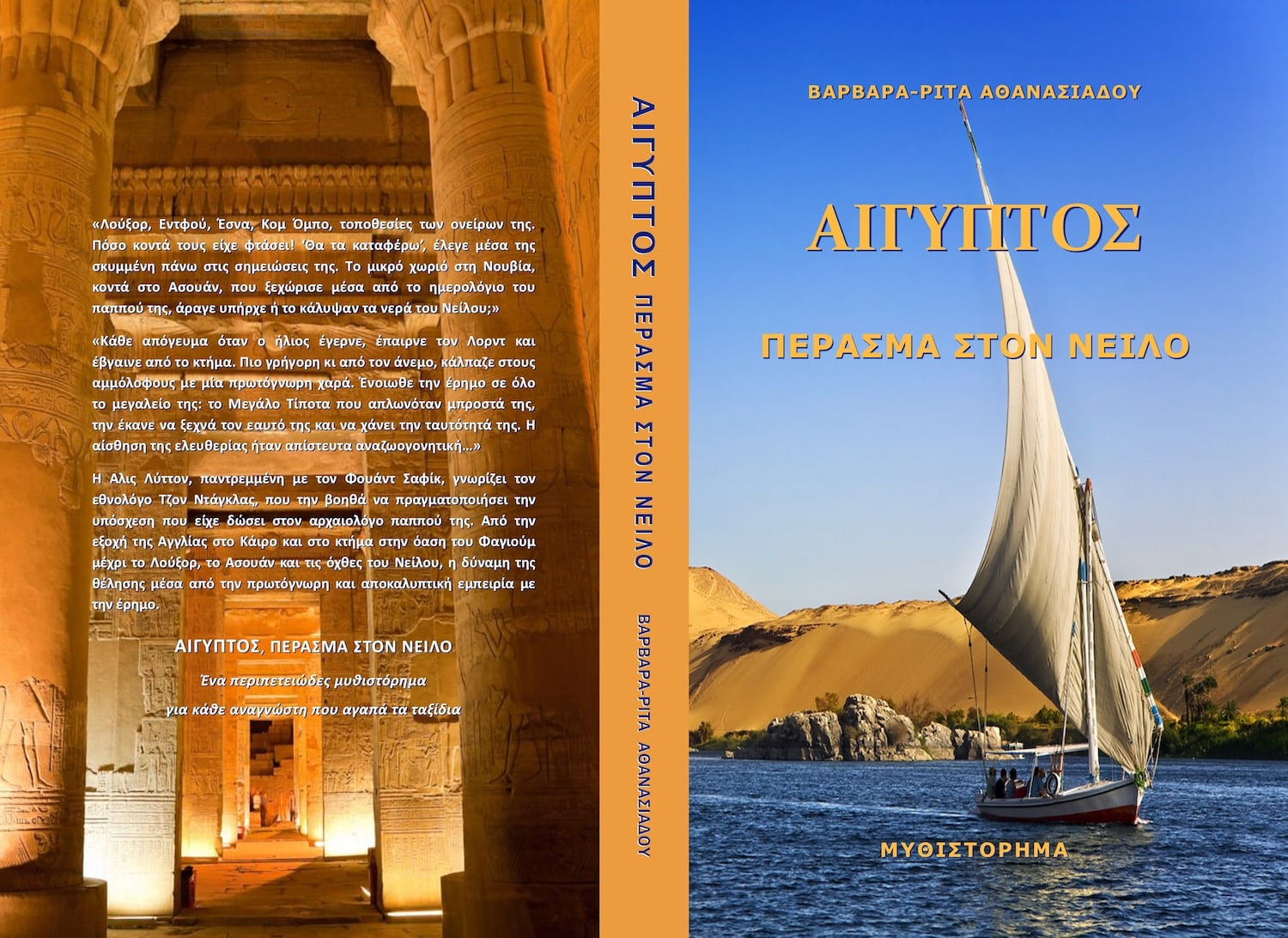 Egypt A Journey to the Nile - GR.jpg