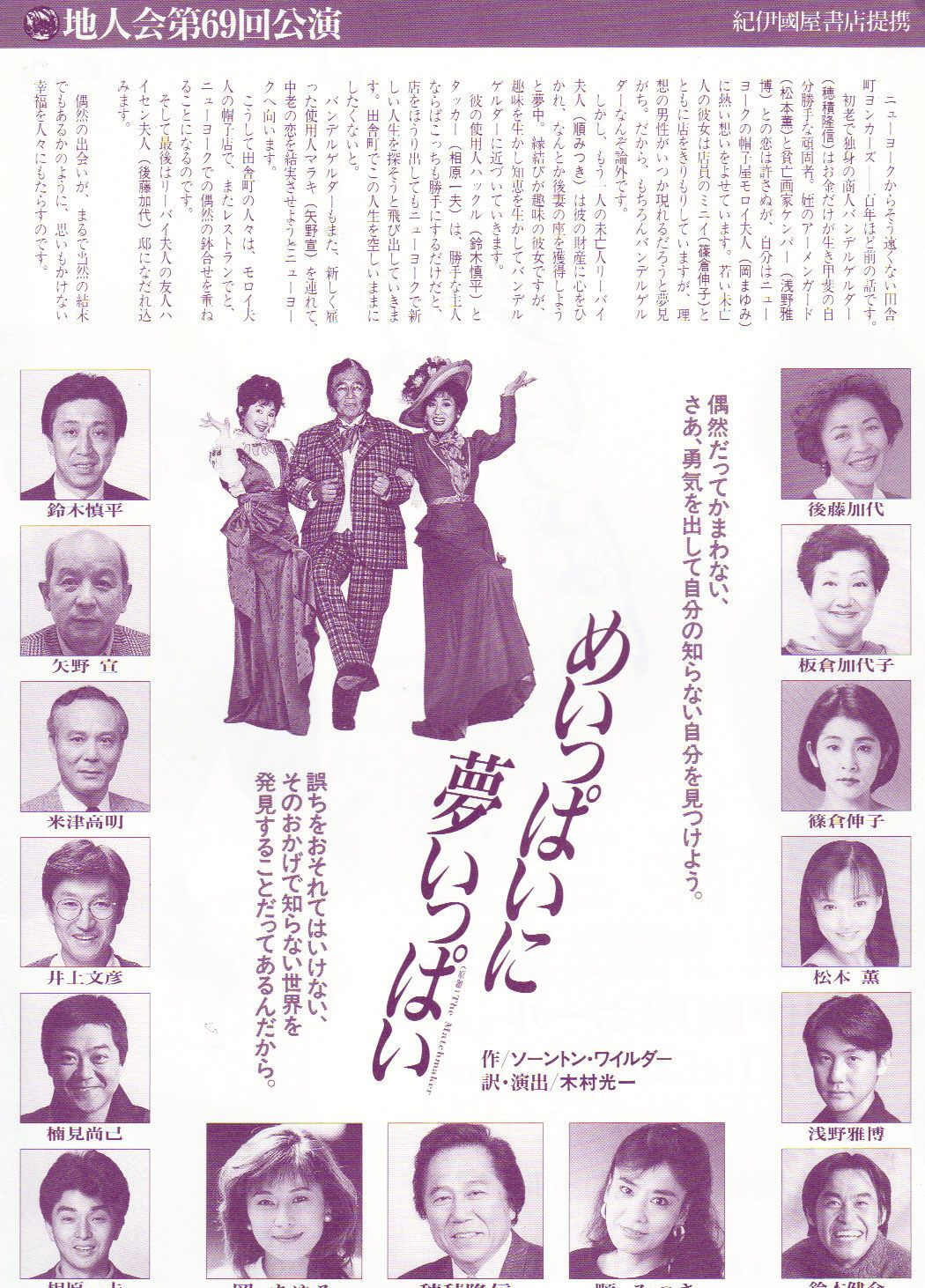 japanese-matchmaker-flyer_4362605134_o.jpg