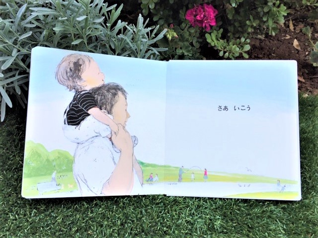 "There is nothing like building an affectionate relationship between father and child. From a Japanese children's book ""こりゃまてまて"" (meaning ""Ah, Just Wait"") by Nakawaki and Sakai."