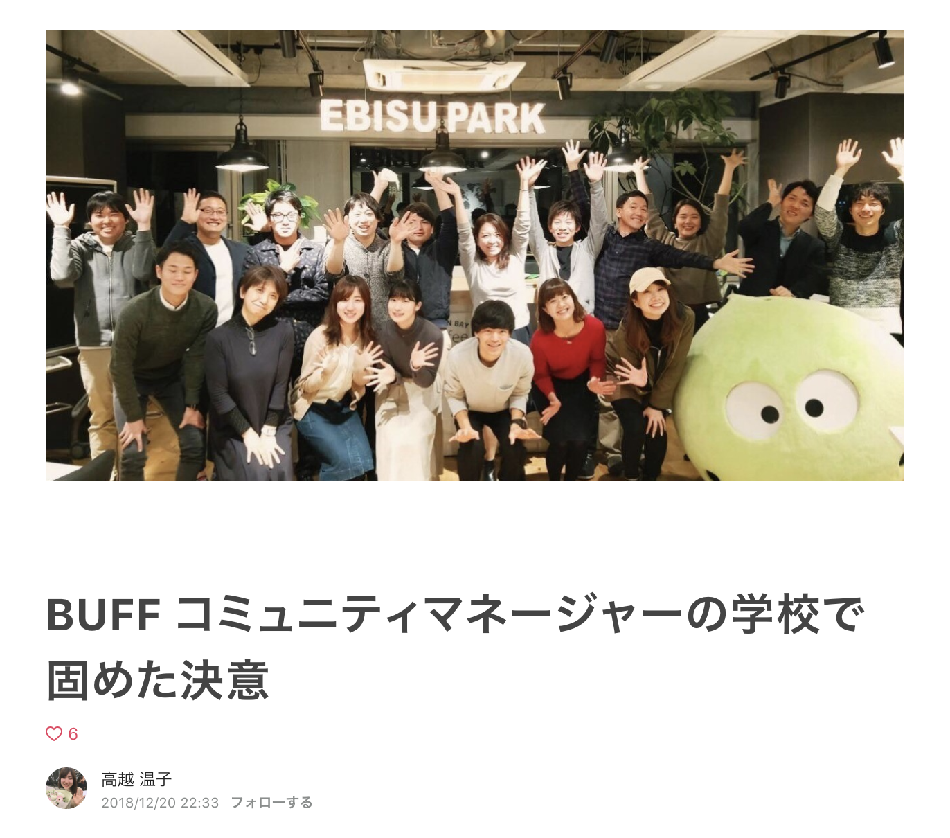 一番印象に残っているのは、講義の中で耳にした「コミュニティは生き物である」という言葉。 - Atsuko Takakoshi
