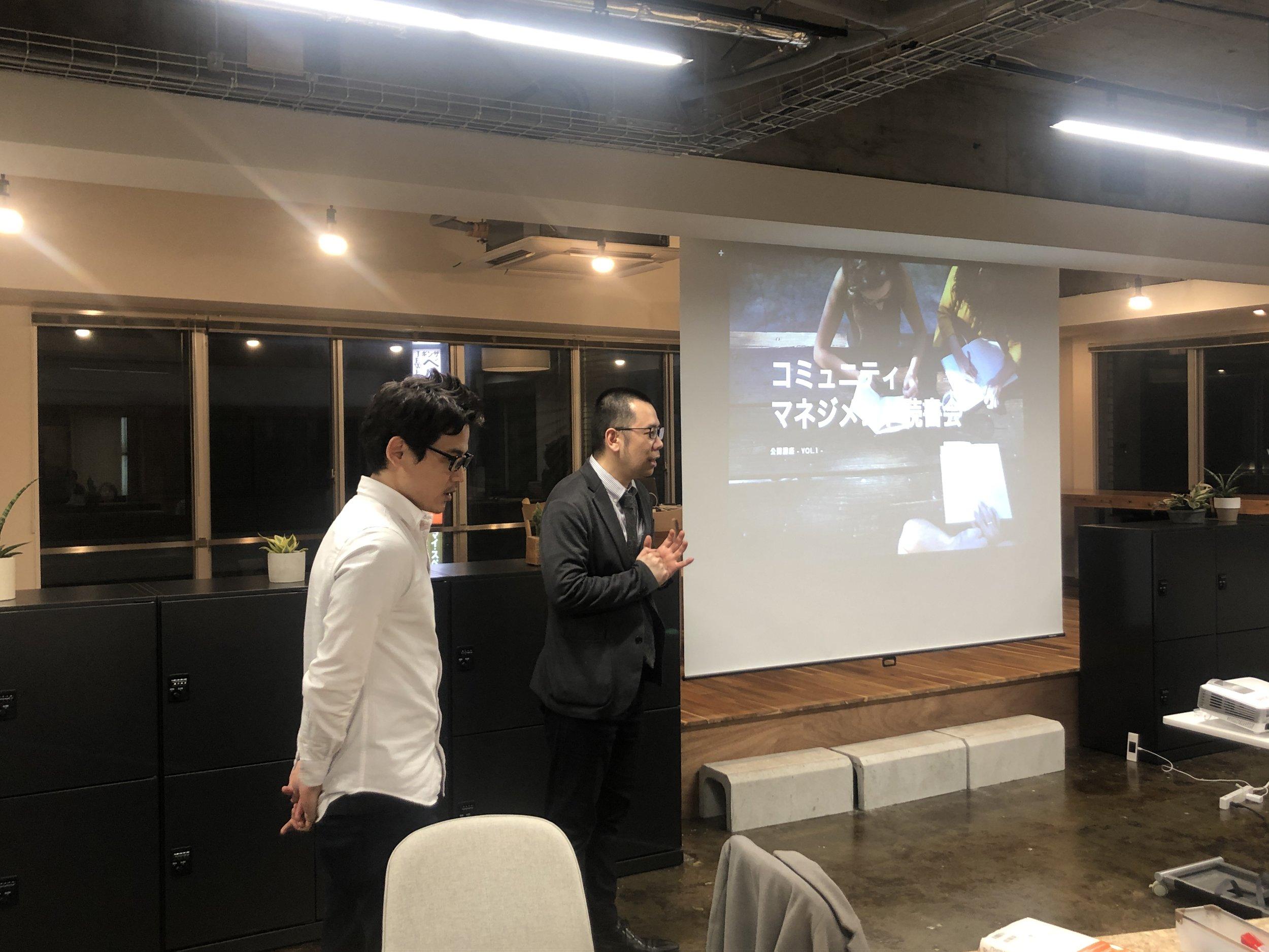 公開講座REPORT - コミュニティーマネジメント読書会Vol.1