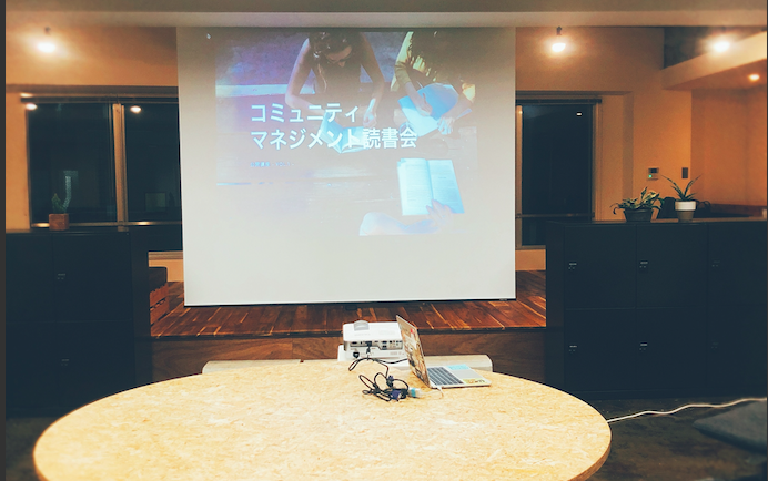 公開講座REPORT - コミュニティーマネジメント読書会Vol.2
