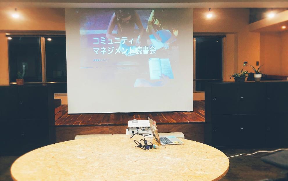 公開講座レポート - コミュニティーマネジメント読書会Vol.3