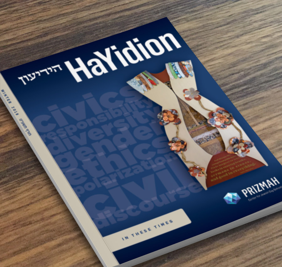 HaYidion Winter 2019 Cover.jpg