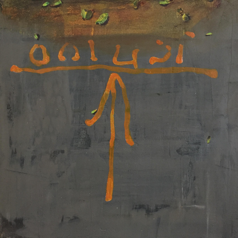 "Newcastle Road, acrylic on canvas, 12"" x 12"""