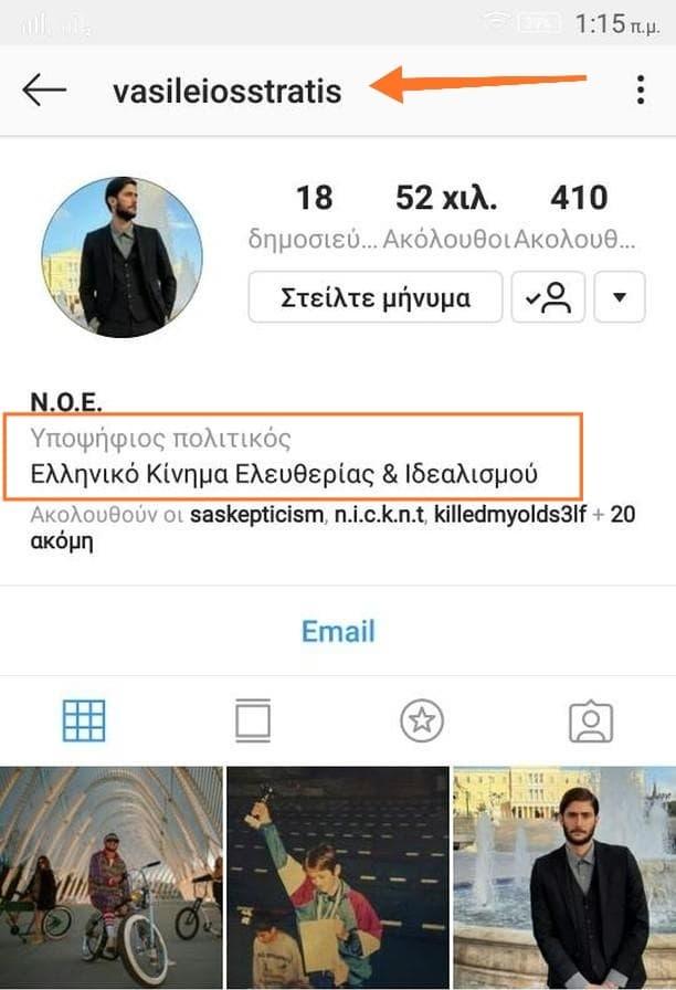 N.O.E - Ελληνικό Κίνημα Ελευθερίας & Ιδεαλισμού (Ε.Κ.Ε.Ι)