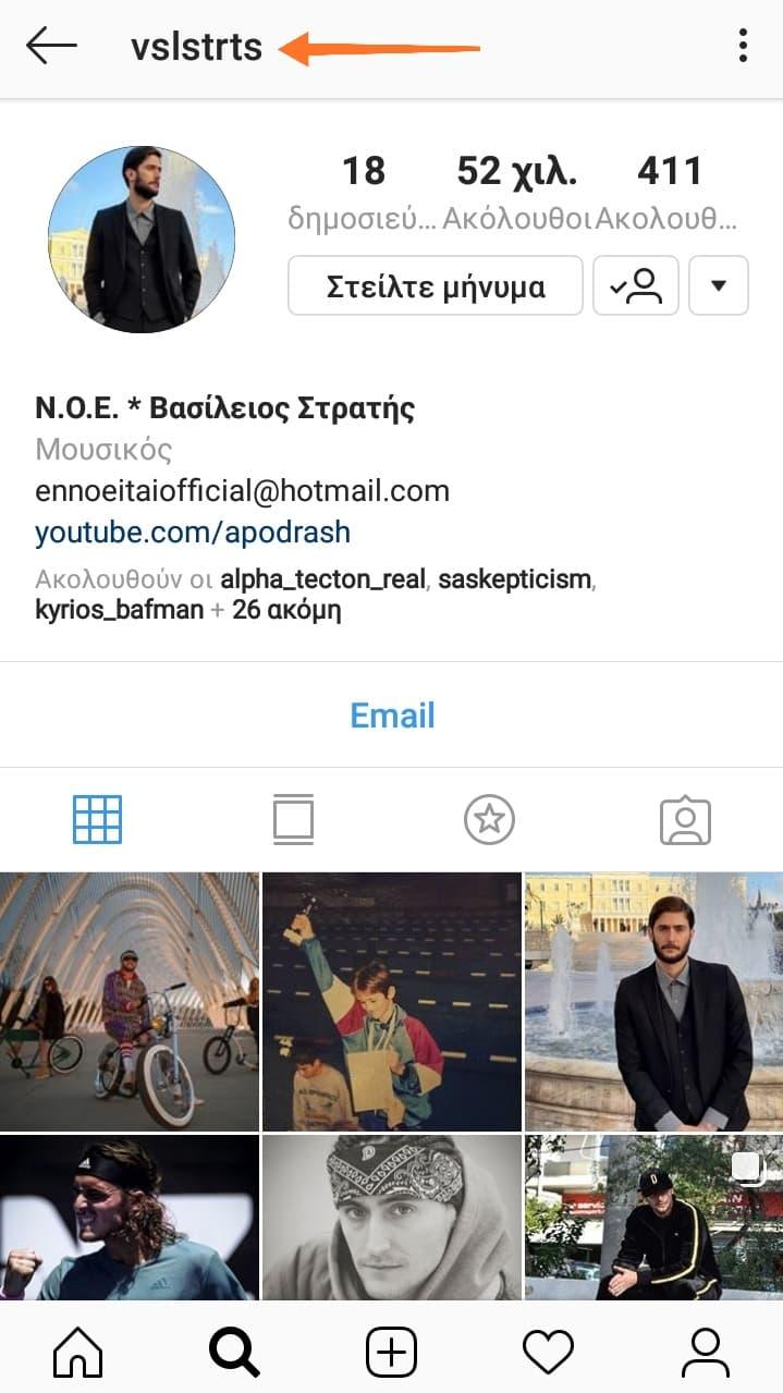 vslstrts - Το καινούριο όνομα του Ν.Ο.Ε στο instagram το οποίο παραπέμπει στα σύμφωνα του επιθέτου του.