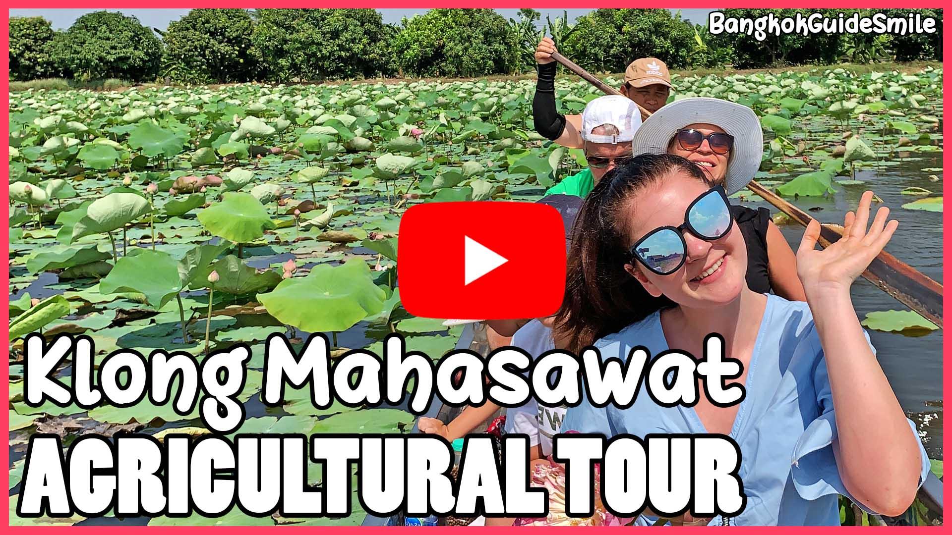 Bangkok-Guide-Smile-Private-Tour-Agricultural-Klong-Mahasawat-02.jpg