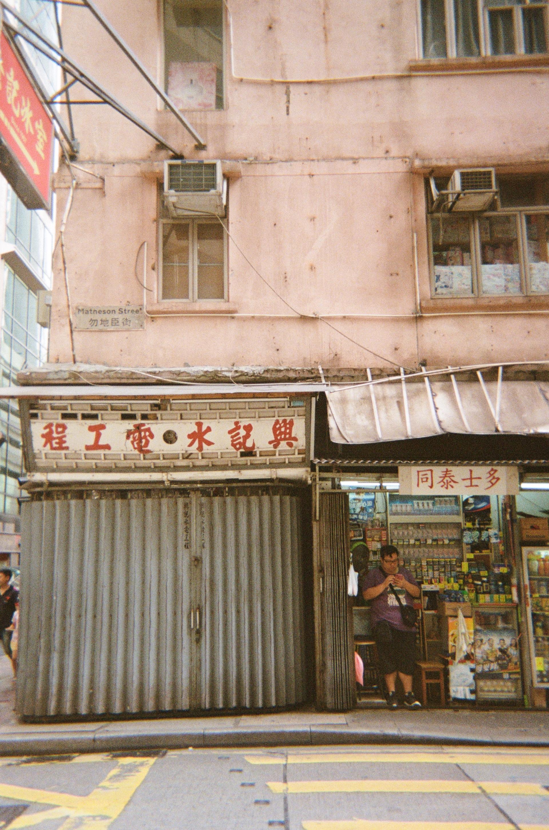 street hk.jpg