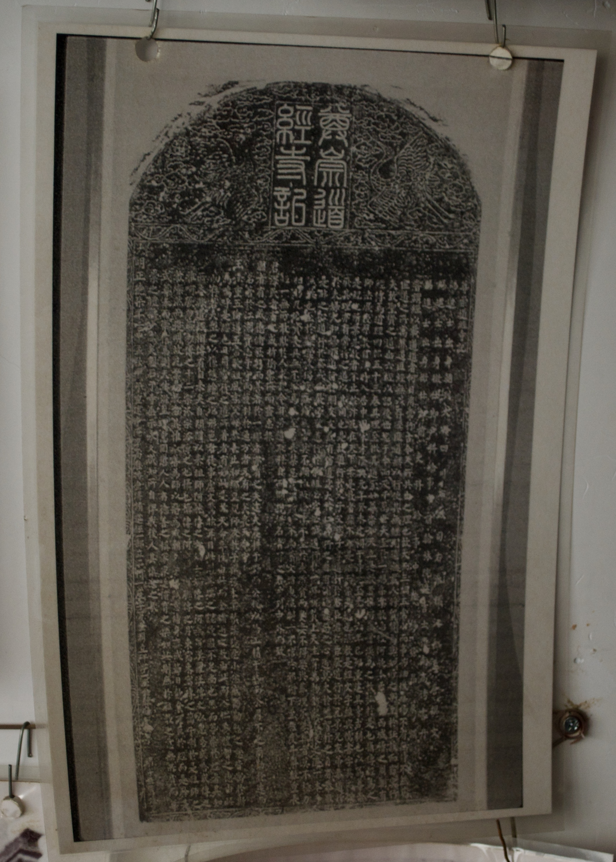 This stone tablet now resides in the Kaifeng Municipal Museum.  [Kaifeng Jewish History Memorial Center]