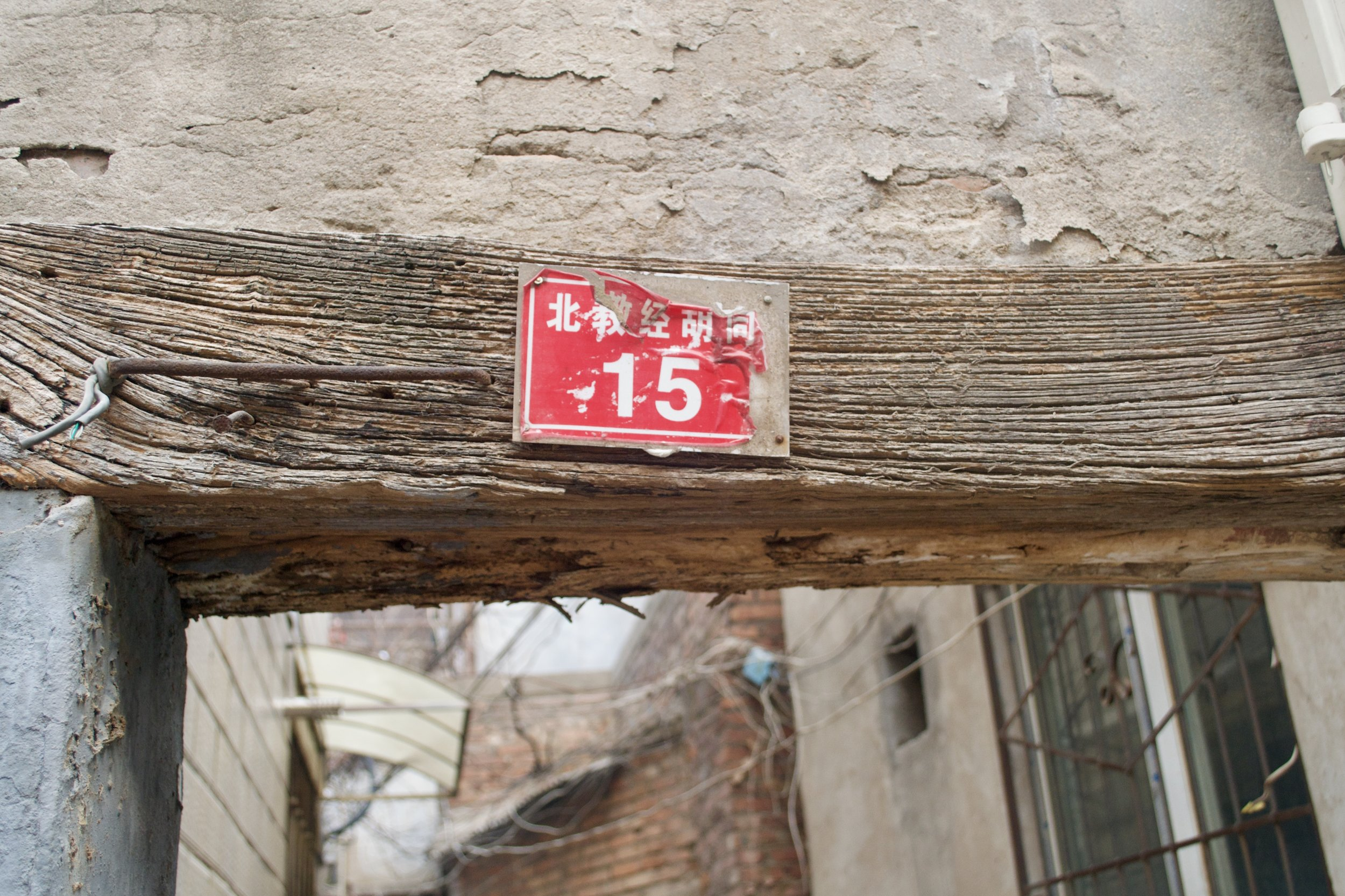 Kaifeng street sign - North Teaching Torah Lane.  [Nicholas Zhang Archives]