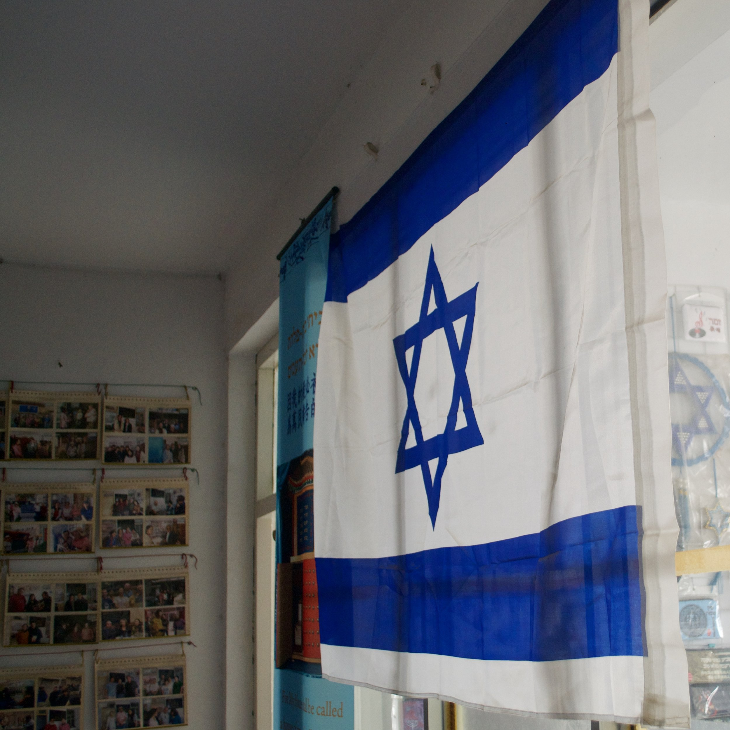 Israeli flag in a Kaifeng Jew's household.  [Nicholas Zhang Archives]
