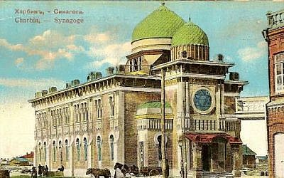 A postcard of Harbin's Old Synagogue, built in 1909.  [Dan Ben-Canaan]